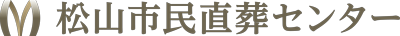 松山市の葬儀なら松山市民直葬センター【公式】|直葬・家族葬専門葬儀社