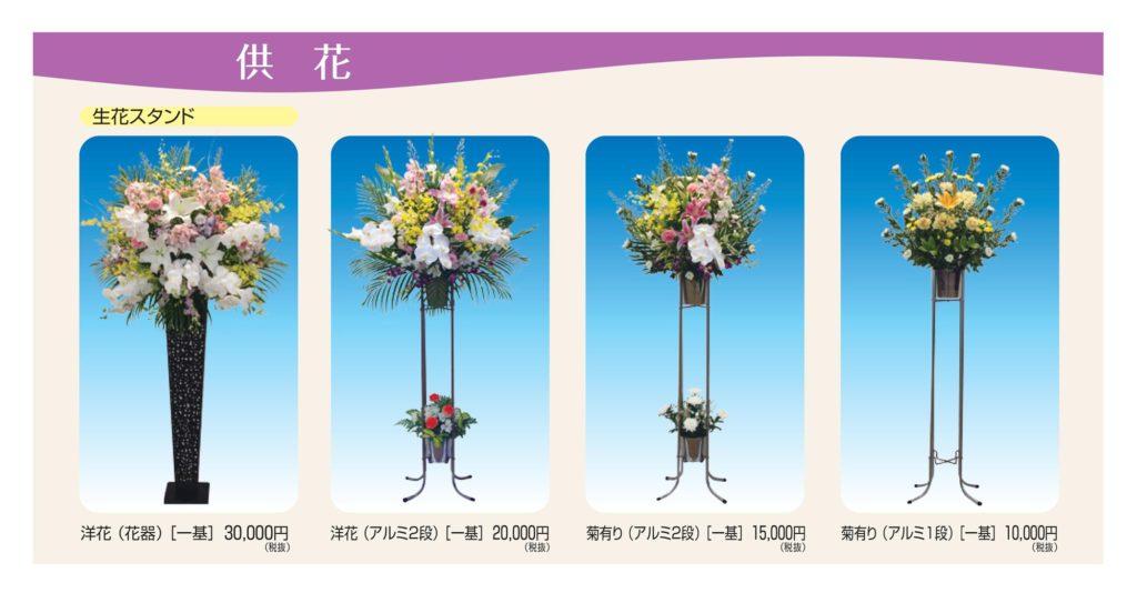 松山市民直葬センターのお供え品|供花