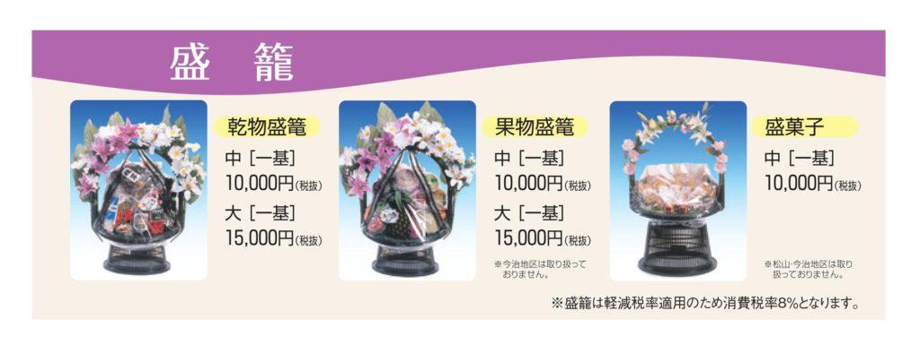 松山市民直葬センターのお供え品|盛篭