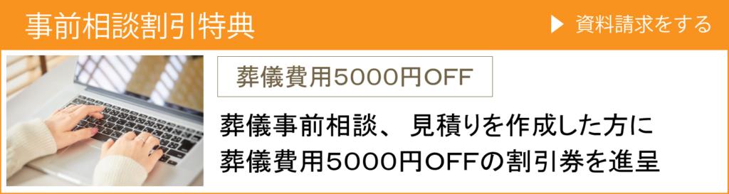 松山市民直葬センターでは事前相談、見積りを作成された方へ葬儀費用5000円OFFの割引券を進呈します