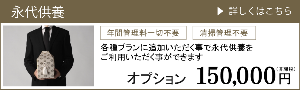 松山市民直葬センターのオプション|永代供養