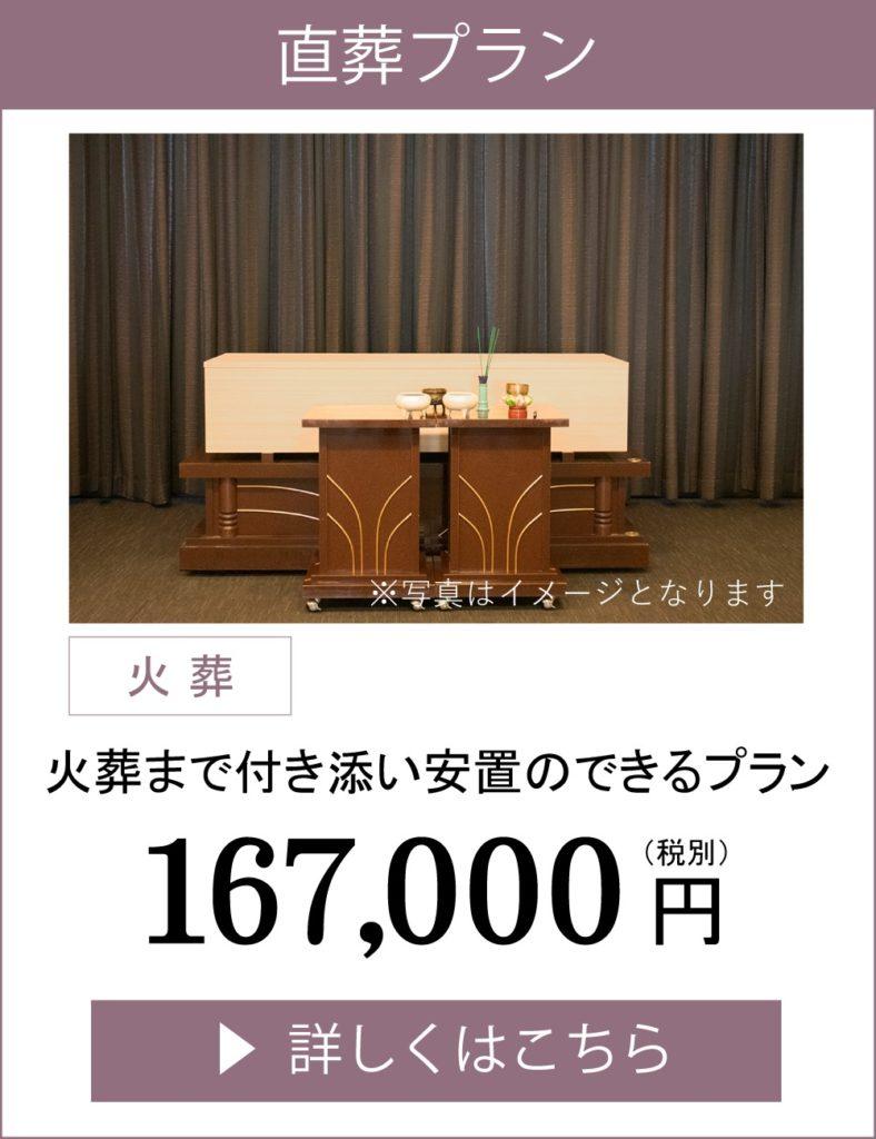 松山市民直葬センターの直葬プラン