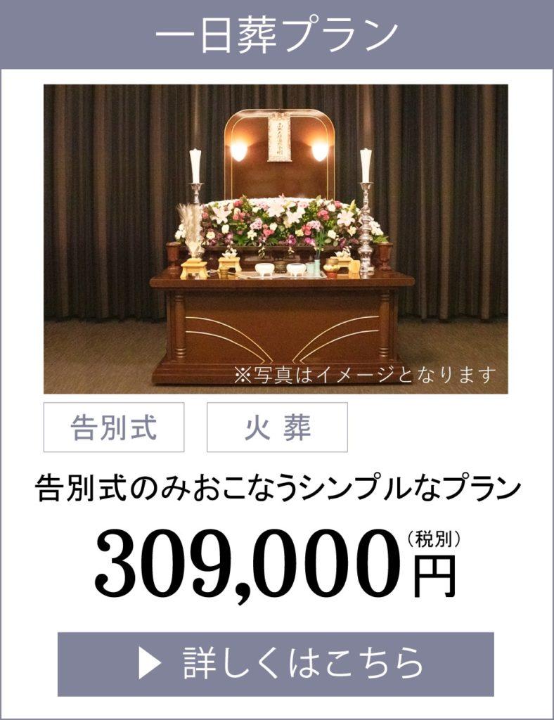 松山市民直葬センターの一日葬プラン
