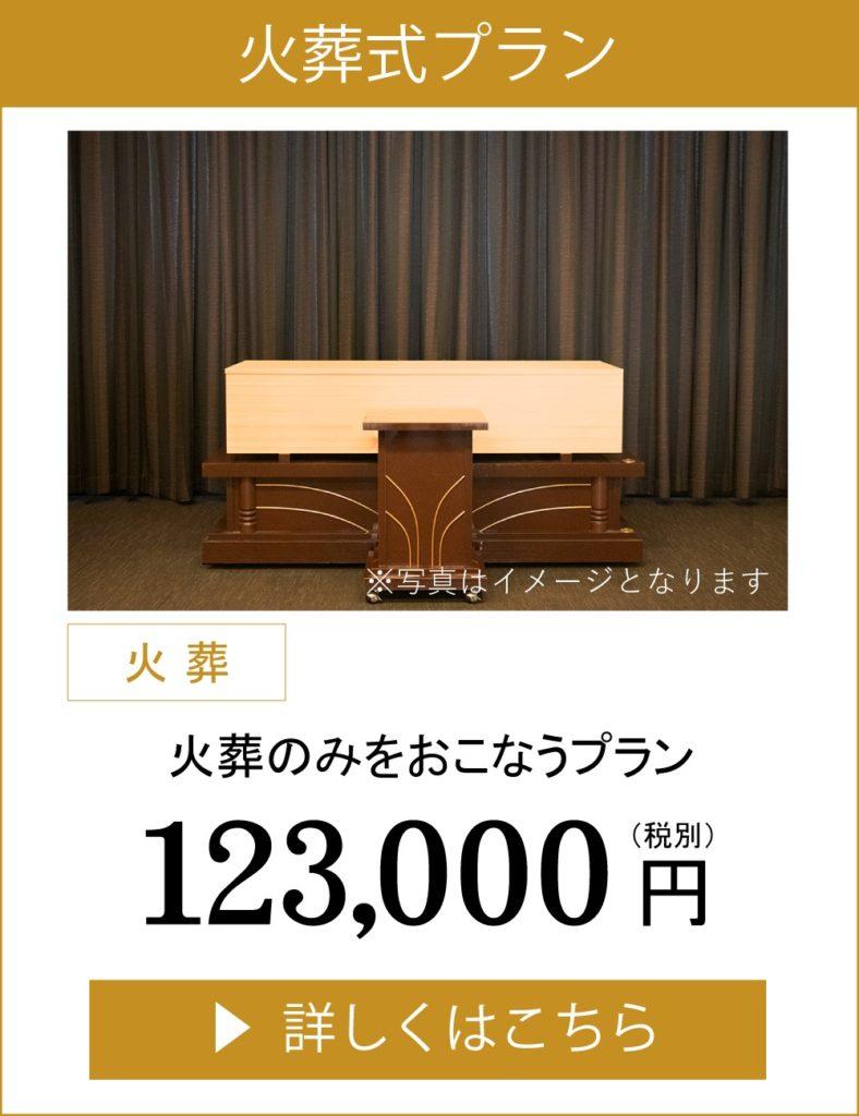 松山市民直葬センターの火葬式プラン