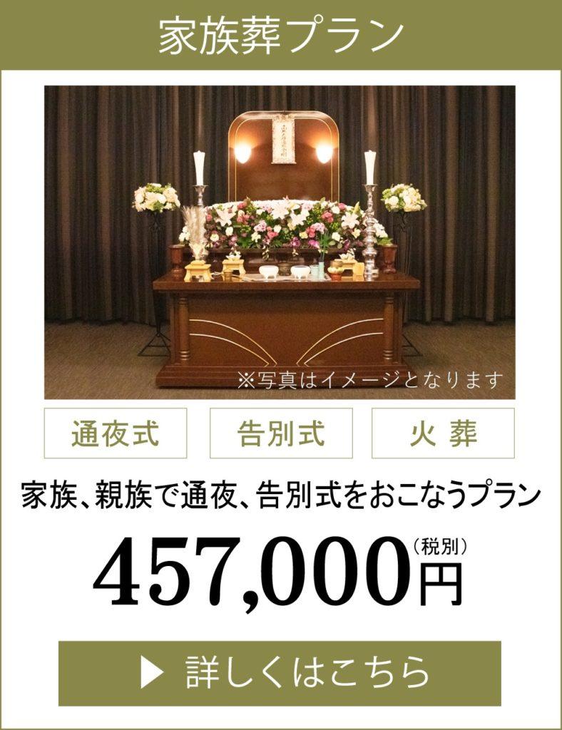 松山市民直葬センターの家族葬プラン