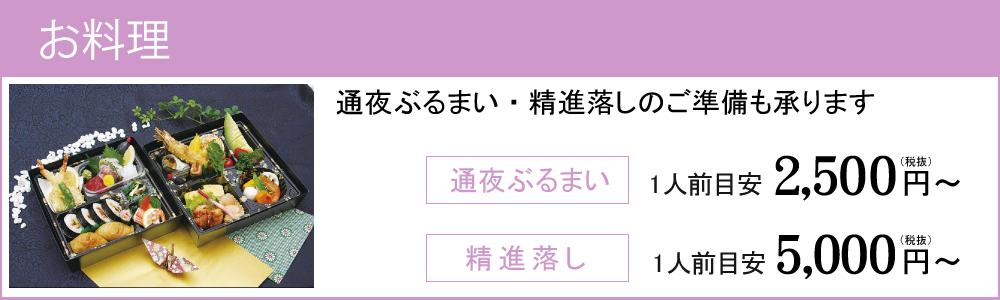松山市民直葬センターのオプション|通夜料理・精進料理